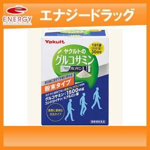 【ヤクルトヘルスフーズ】グルコサミン 粉末タイプ...の商品画像