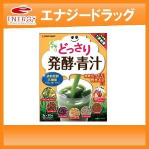 【マルマンH&B】どっさり発酵・青汁 毎日スッキリ!野菜不足にも! 3g×30個|エナジードラッグ