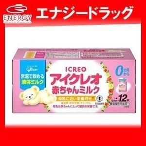 【アイクレオ】0ヶ月から アイクレオ 赤ちゃんミルク 乳幼児用液体ミルク (125ml×12本)セッ...