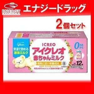 【2個セット】【アイクレオ】0ヶ月から アイクレオ 赤ちゃんミルク 乳幼児用液体ミルク (125ml...