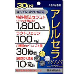 【京都栄養化学研究所】【健康補助食品】アレルセラ プラス 90粒|denergy
