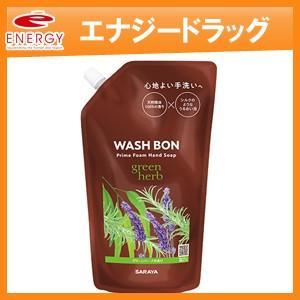 【サラヤ】ウォシュボン(WASH VON) プライムフォーム グリーンハーブ 詰替用 400ml つ...
