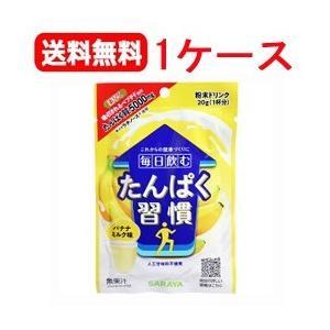 商品特徴 水や牛乳に混ぜておいしく飲めるバナナミルク味 牛乳や水と混ぜて飲むことで、手軽にたんぱく質...