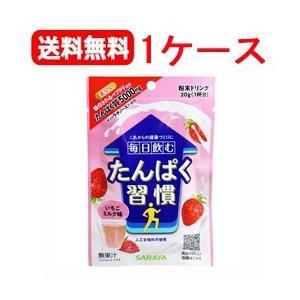 【送料無料!】【1ケース 140個セット!】【サラヤ】毎日飲むたんぱく習慣 いちごミルク味 粉末ドリ...