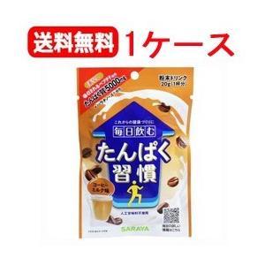 【送料無料!】【1ケース 140個セット!】【サラヤ】毎日飲むたんぱく習慣 コーヒーミルク味 粉末ド...
