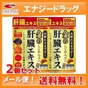 【メール便!送料無料!2個セット】【ファイン】金のしじみウコン肝臓エキス 90粒×2個 エナジードラッグ
