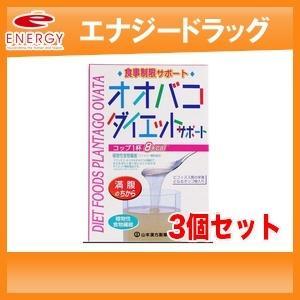 【3個セット!】 山本漢方 オオバコダイエットサポート 150g|エナジードラッグ
