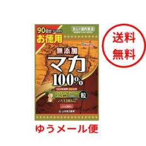 【メール便送料無料】【山本漢方製薬】 マカ粒100% 360粒