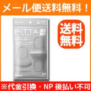 【メール便!送料無料!】【アラクス】 ピッタマスク ライトグレー 3枚 (PITTA MASK LIGHT GRAY)