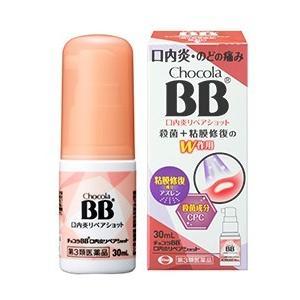 【第3類医薬品】チョコラBB 口内炎リペアショット 30ml スプレータイプ