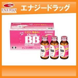 【第3類医薬品】エーザイ チョコラBBドリンクビット 50ml×10本