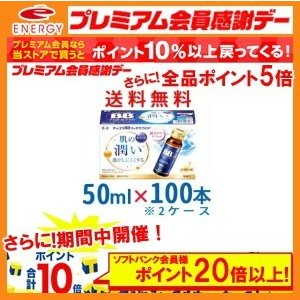 【エーザイ】チョコラBB リッチセラミド 50ml×100本 <ラ・フランス味>