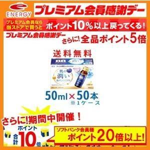 【エーザイ】チョコラBB リッチセラミド 50ml×50本 <ラ・フランス味>