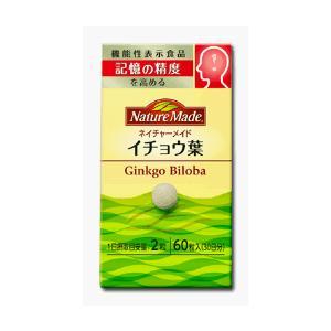 【大塚製薬】ネイチャーメイド イチョウ葉 60粒|denergy