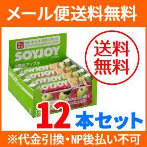 【メール便・12本セット】大塚製薬 ソイジョイ 2種のアップル<30g×12本> SOYJOY
