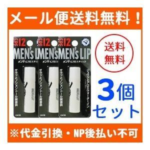 【メール便・3個セット】【近江兄弟社】メンターム 薬用 メンズリップ 無香料 5.2g×3個