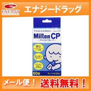 【MiltonCP(ミルトンCP)】  ■製品特長 ●赤ちゃんの抵抗力は、満一歳になっても大人の半分...