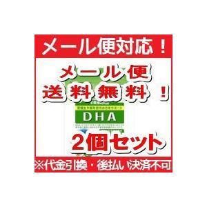 【メール便!レビューを書いて送料無料!】 小林製薬の栄養補助食品 DHA 90粒(約30日分) <お得 2個セット>|denergy