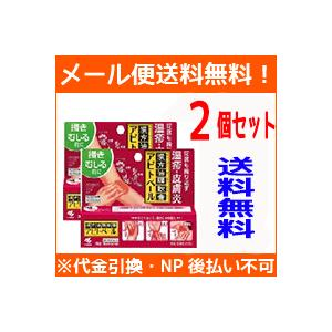 【第2類医薬品】【送料無料!メール便対応!】アピトベール 20g×2個セット
