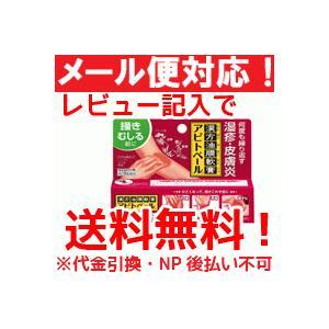 【第2類医薬品】【送料無料!メール便対応!】 アピトベール 20g