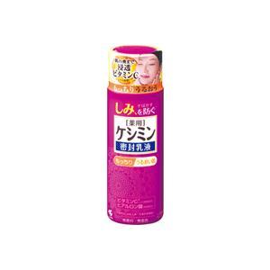 【小林製薬】 ケシミン 密封乳液 130ml