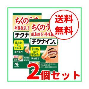 【第2類医薬品】【2個セット】【小林製薬】チクナイン ちくないん b 224錠