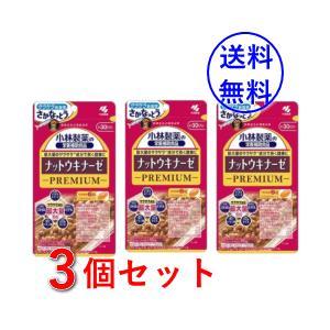 【送料無料!3個セット!】【小林製薬】ナットウキナーゼプレミアム 180粒×3|denergy