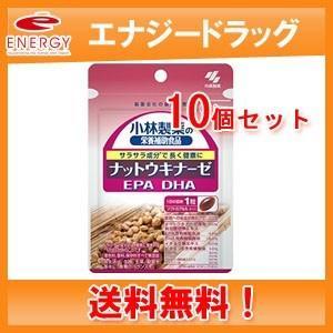 【10個セット】小林製薬 ナットウキナーゼ DHA EPA 30粒(約30日分)【納豆キナーゼ】|denergy