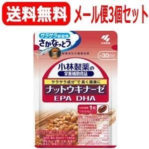 【メール便・送料無料・3個セット】小林製薬の栄養補助食品 ナットウキナーゼ DHA EPA 30粒(約30日分) × 3個|denergy