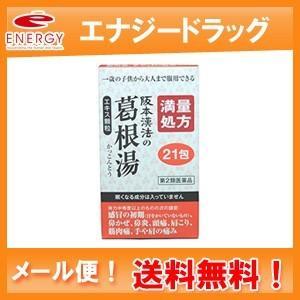【メール便対応 送料無料!】【阪本漢法製薬】 葛根湯エキス顆粒 21 包