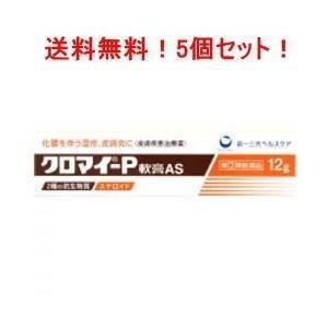 製品名 クロマイ-P軟膏AS 12g  製品の特長 その1 クロラムフェニコール、フラジオマイシン硫...