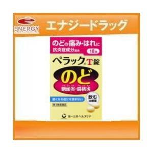 【第3類医薬品】【第一三共】 ペラックT錠 18錠  錠剤