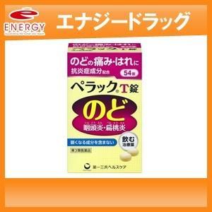 【第3類医薬品】【第一三共】ペラックT錠 54錠錠剤