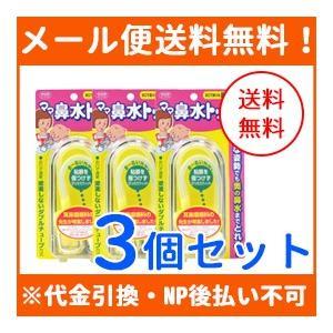 【メール便・3個セット】【丹平製薬】ママ鼻水トッテ ベビー用×3個 denergy