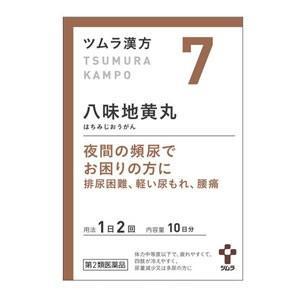 【第2類医薬品】ツムラの漢方 【7】 八味地黄丸料(はちみじおうがん)エキス顆粒 20包 【散剤】