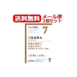 【第2類医薬品】【メール便対応・送料無料!2個セット!】ツムラの漢方 【7】 八味地黄丸料(はちみじおうがん)エキス顆粒 20包 【散剤】