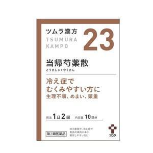 【第2類医薬品】ツムラの漢方 【23】当帰芍薬散料(とうきしゃくやくさんりょう)エキス顆粒 20包 【散剤】