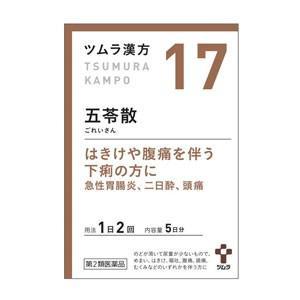 【第2類医薬品】ツムラの漢方【17】五苓散料(ごれいさんりょう)エキス顆粒 10包 【散剤】
