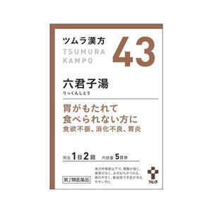【第2類医薬品】ツムラの漢方 【43】六君子湯(りっくんしとう)エキス顆粒 10包 【散剤】