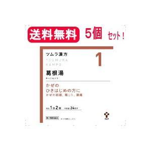 葛根湯(かっこんとう)エキス顆粒 48包  【散剤】【5個セット】第2類医薬品 ツムラの漢方 【1】