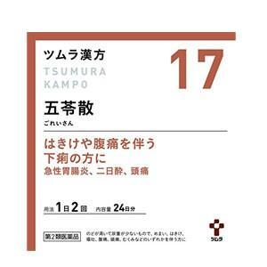 【第2類医薬品】ツムラの漢方【17】五苓散料(ごれいさんりょう)エキス顆粒 48包 【散剤】