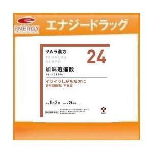 【第2類医薬品】ツムラの漢方 【24】加味逍遙散(かみしょうようさん)エキス顆粒 48包 【散剤】
