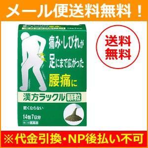 【第2類医薬品】【メール便!送料無料!】【日本臓器製薬】漢方 ラックル顆粒 14包