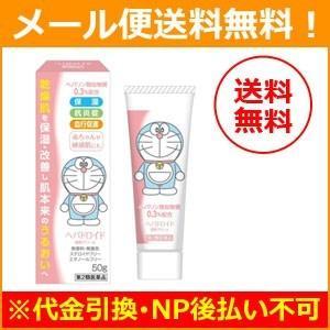 商品特長  乾燥肌を保湿・改善し、肌本来のうるおいへ ●ヘパリン類似物質0.3%配合 高い水分保持力...