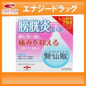 【第2類医薬品】【摩耶堂製薬】腎仙散 21包  (じんせんさん・ジンセンサン)