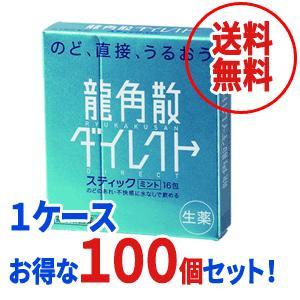 【第3類医薬品】【送料無料!1ケース】龍角散ダイレクト スティック ミント 16包×100個セット