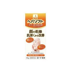 【ロート製薬】ヘパソフト薬用 顔ローション 50g|denergy