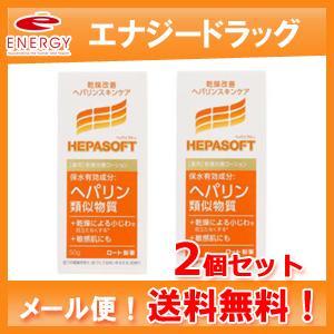 ■商品説明  肌にうるおいを与えるヘパリン類似物質配合の顔用の薬用ローション。 3つの有効成分(ヘパ...
