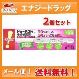 「ドゥーテスト・hCGプラスa」は尿中のhCGを検出する、簡単で使いやすい形の一般用妊娠検査薬。  ...