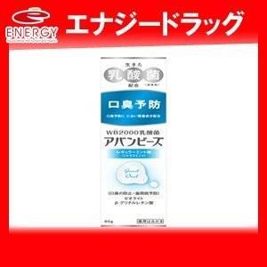 【わかもと製薬】【薬用ハミガキ】アバンビーズ 80g【レギュラーミント】【乳酸菌配合】【青】|denergy